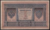 Государственные кредитные билеты периода 1898-1912 коллекционные экземпляры