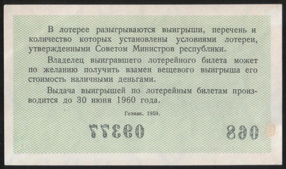 Стихи к лотерейному билету
