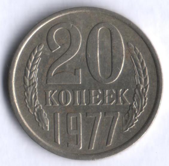 мам монета 1977 год 20 копеек цена такое